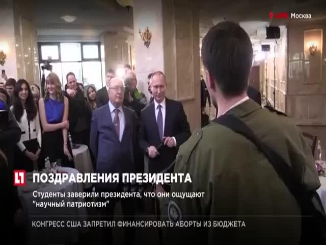Путин спел песню дуэтом со студентом