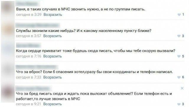 Житель Оренбурга пришел на помощь застрявшему автомобилисту, просившему помощи в соцсети (4 скриншота)