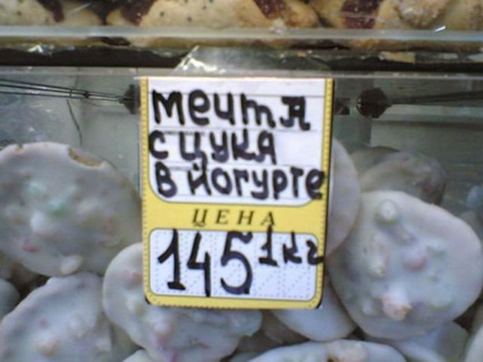 Перлы в вывесках и объявлениях (36 фото)