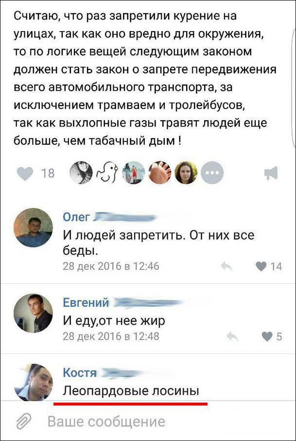 Юмор социальных сетей (19 скриншотов)