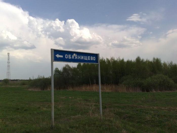 Забавные названия российских сел, деревень и рек (17 фото)