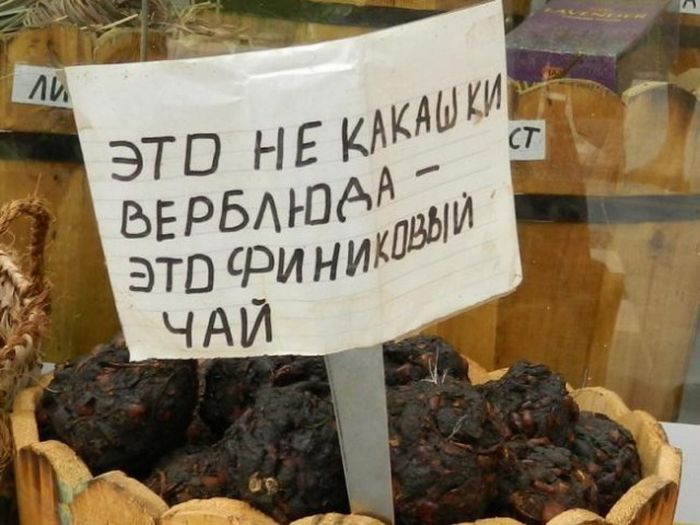 Заграничные объявления и вывески для русскоязычных туристов (19 фото)
