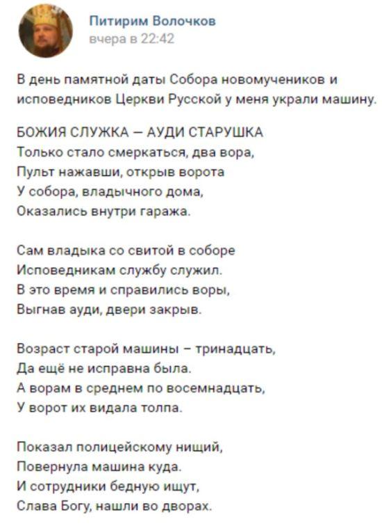 Архиепископ Сыктывкарский и Коми-Зырянский Питирим прочел молебен по угнанному у него автомобилю (2 скриншота)