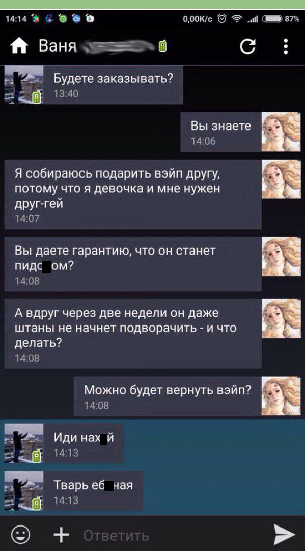Типичные будни продавца вейпов (9 скриншотов)