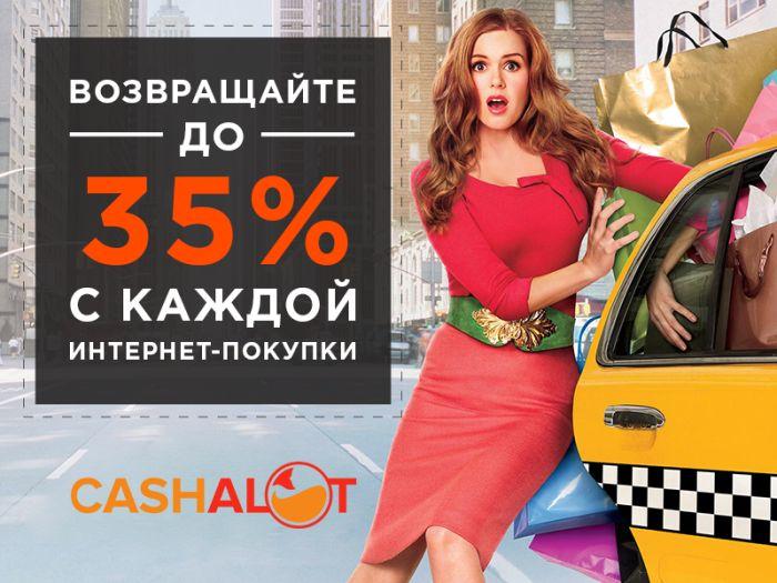 Тот случай, когда размер имеет значение! CashALot возвращает целых 35% от любой покупки!