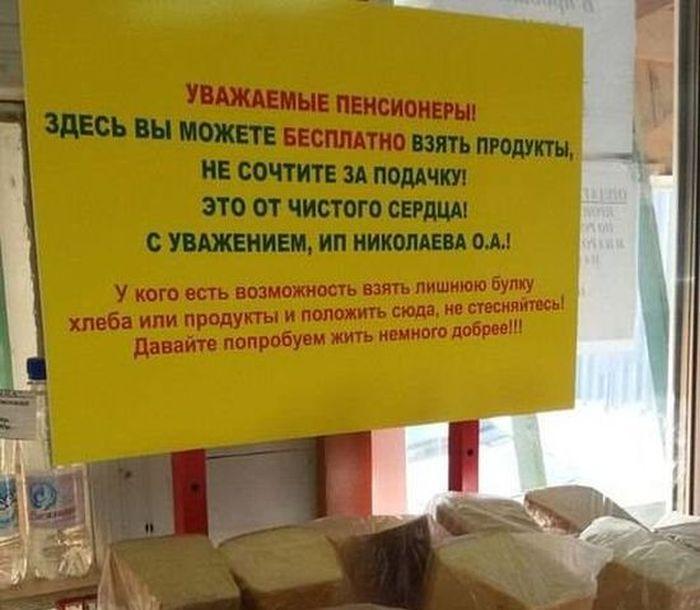 В Якутске любители халявы опустошили «добрую полку» (2 фото)