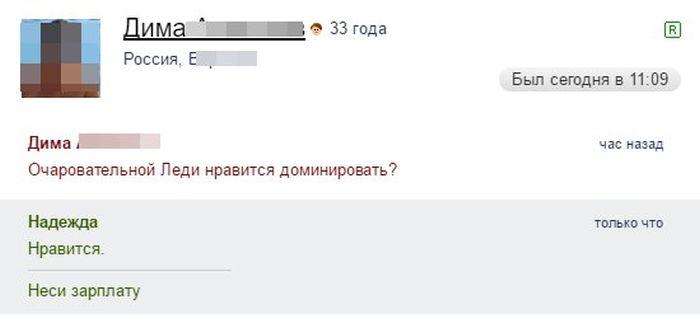 Социальные сети (23 скриншота)