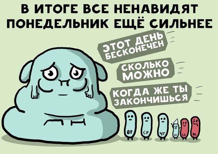 Ненавижу понедельники (8 картинок)