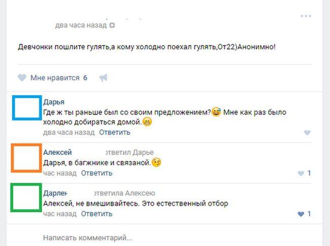 Прикольные комментарии из соц сетей (23 скриншота)