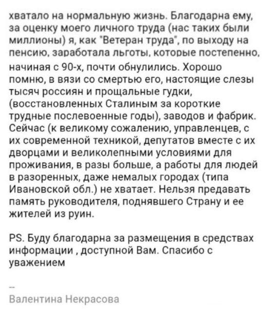 Письмо про Сталина от пожилой читательницы (2 скриншота)