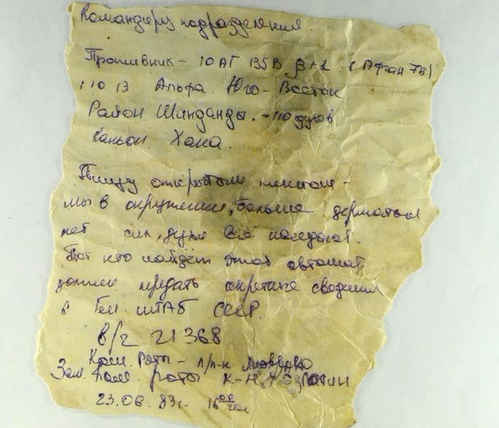 Записка из автомата рассказала еще одну тайну Афганистана (3 фото)