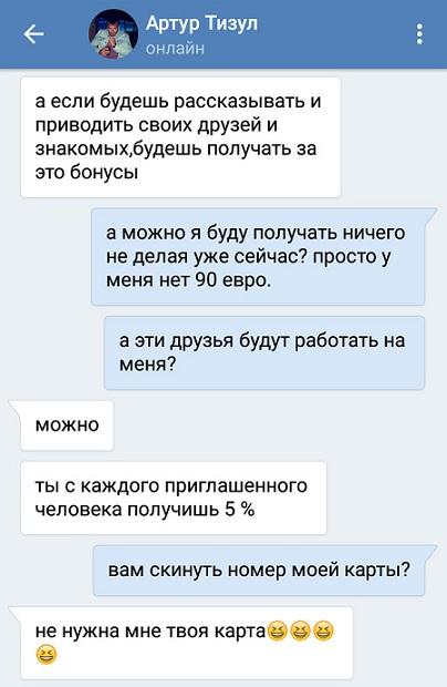 «С таким подходом не сработаемся!» (8 скриншотов)