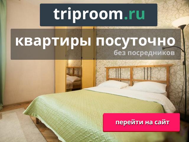 Квартиры посуточно легко найти на TripRoom.Ru!