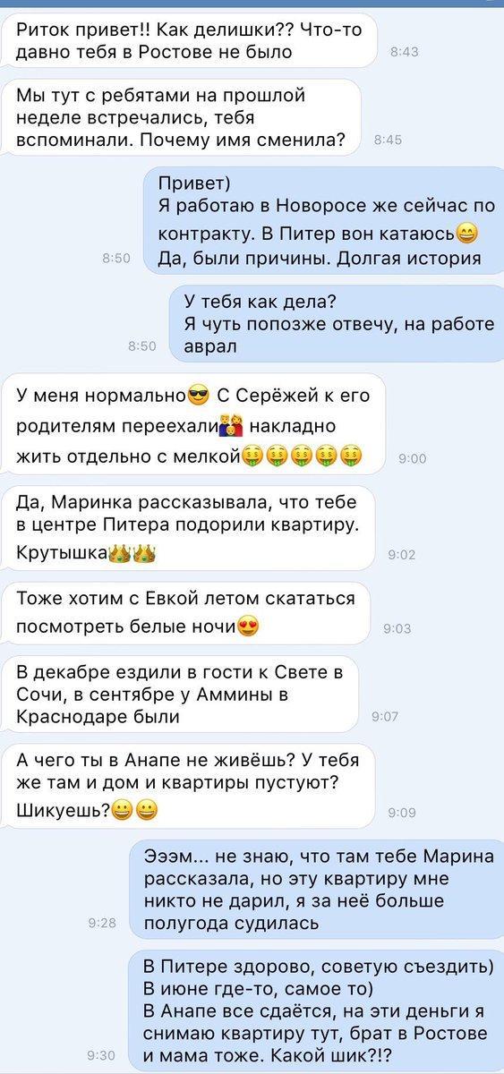 Неудавшаяся поездка в гости в Санкт-Петербург (4 скриншота)