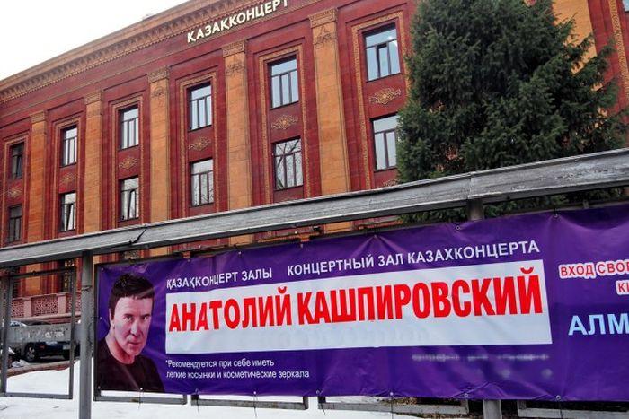 Выступление Анатолия Кашпировского в Алматы (4 фото + видео)