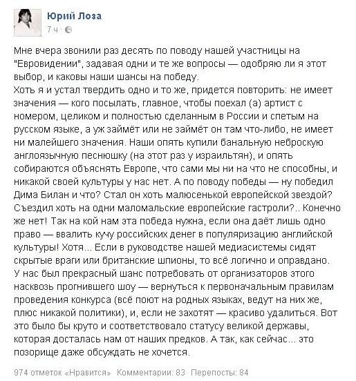 Юрий Лоза об участии Юлии Самойловой на конкурсе «Евровидение-2017» (2 фото)