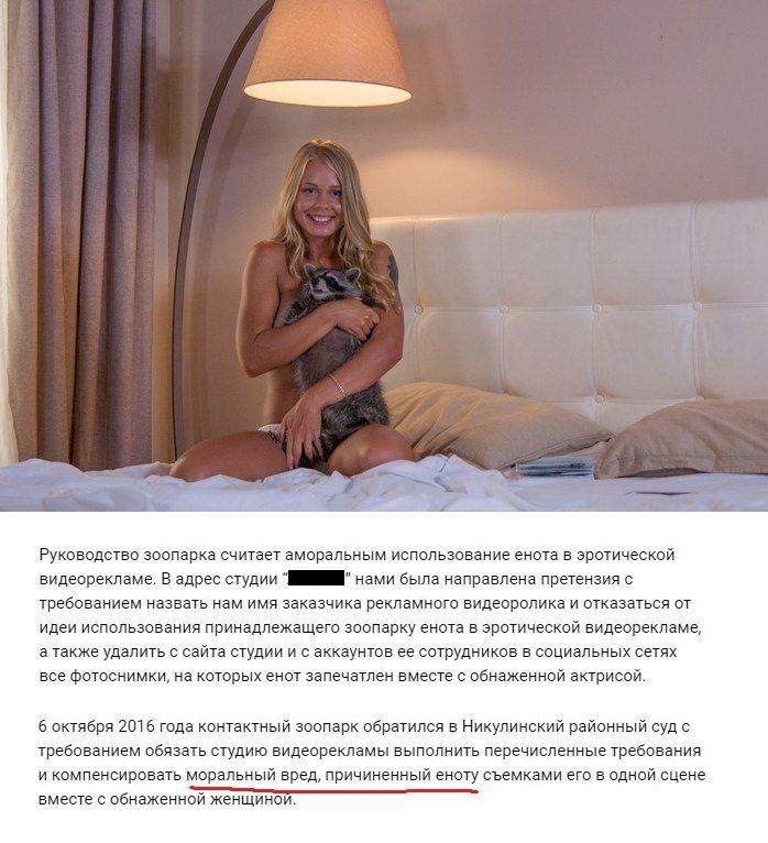 Московский зоопарк требует возместить моральный вред еноту, участвовавшему в эротической фотосесси (2 фото)
