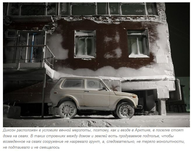 Чем живет поселок Диксон, самый северный поселок России (26 фото)