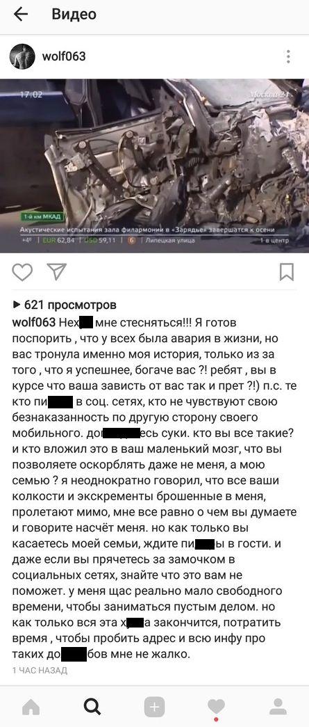 Игорь Ишаев, виновник крупной аварии на МКАД, угрожает пользователям сети (3 фото + видео)