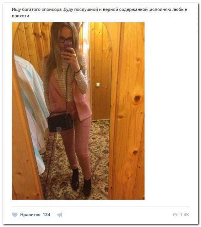 Девушки в поисках спонсоров (20 скриншотов)