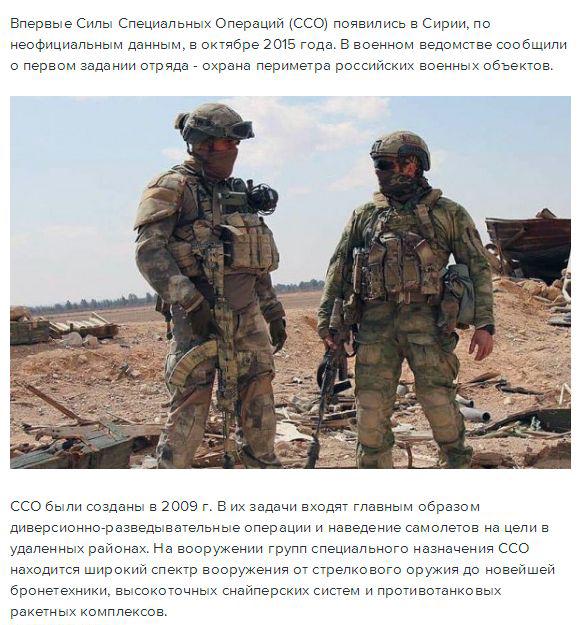 Российские Силы Специальных Операций (ССО) в Сирии (7 фото)