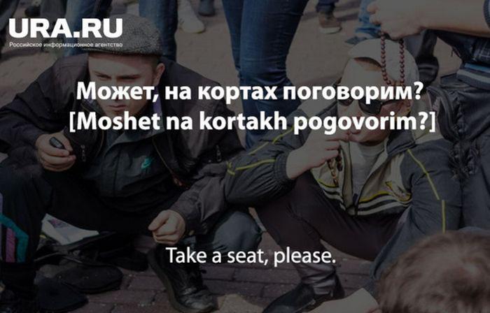 Русско-английский разговорник для футбольных фанатов (21 фото)