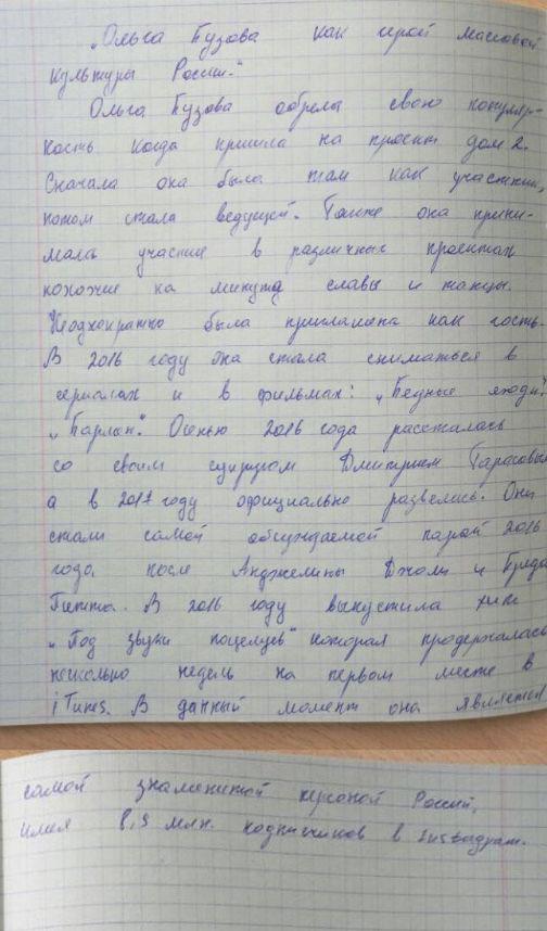 Чеченские школьники написали сочинение про Ольгу Бузову, названную героем нашего времени (2 фото)