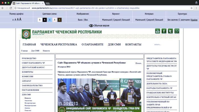 Сайт парламента Чечни получил версию со шрифтом Брайля (2 фото)