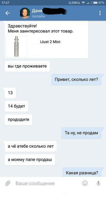 Как школьник электронную сигарету покупал (4 скриншота)