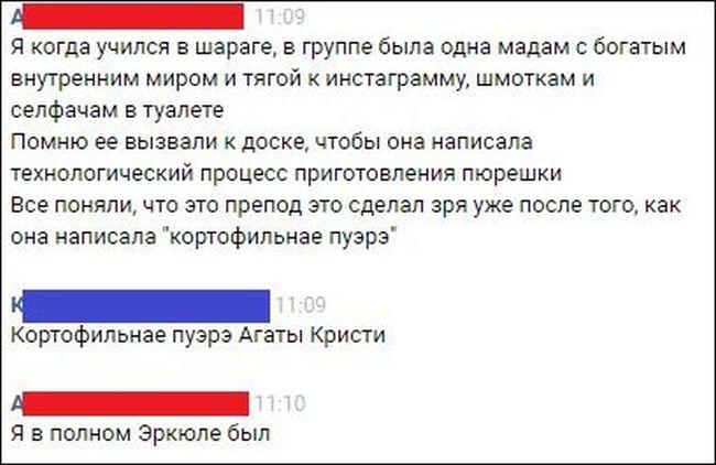 Юмор от пользователей соцсетей (27 скриншотов)