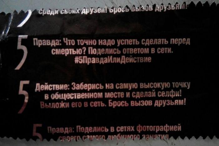 Задания из «групп смерти» на фантиках от жвачек (3 фото)