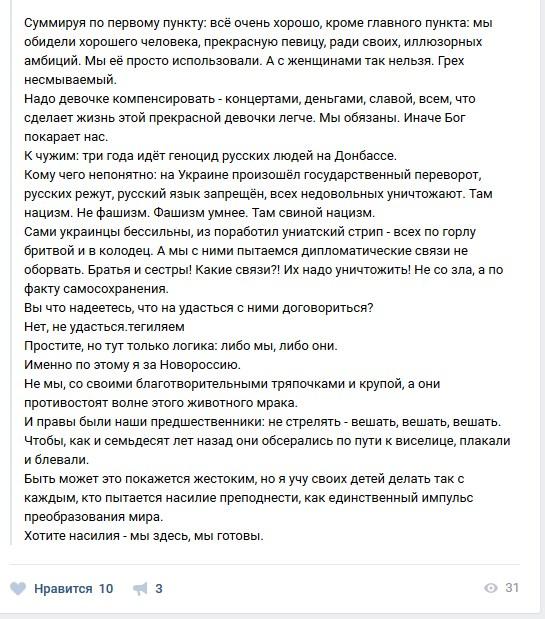 Иван Охлобыстин о запрете на участие Юлии Самойловой в конкурсе «Евровидение-2017» (2 скриншота)