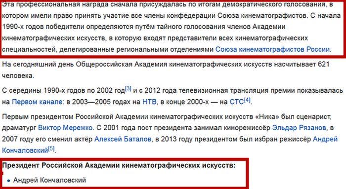 Подозрительная победа картины «Рай» Андрея Кончаловского на кинопремии «Ника» (4 фото)