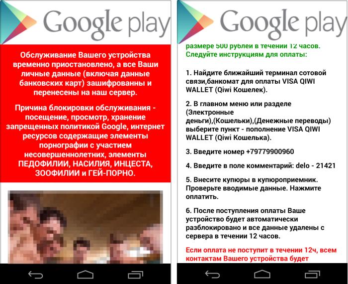 Хакеры создали вирус для Android, замаскированный под приложение «Одноклассники» (2 фото)
