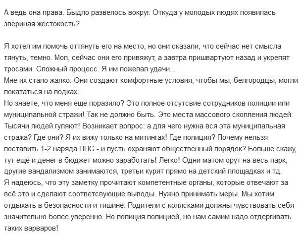 Поступок молодежи, возмутивший жителя Белгорода (2 скриншота)