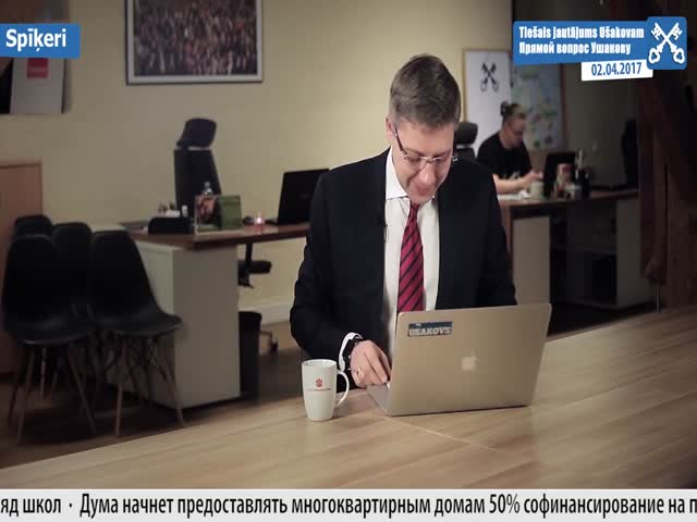 Кот прервал выступление мэра Риги Нила Ушакова