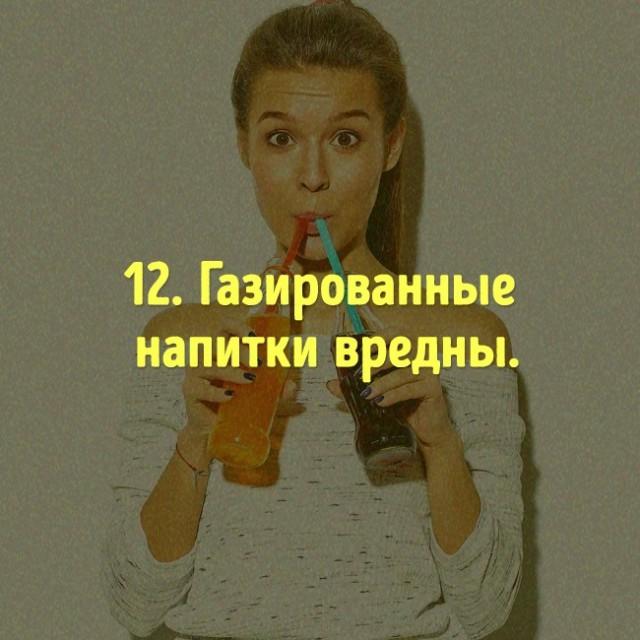 Опровержения популярных мифов о еде (28 фото)