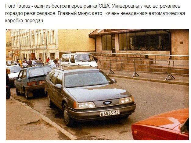 Популярные иномарки 90-х годов (16 фото)