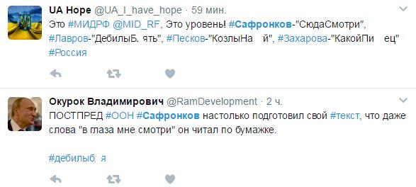 «В глаза мне смотри!»: реакция сети на выступление Владимира Сафронкова в ООН (28 фото)