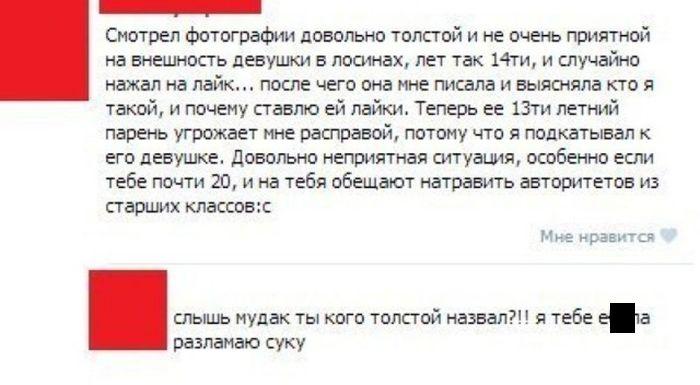 Подборка «страшных» угроз из соцсетей (12 скриншотов)