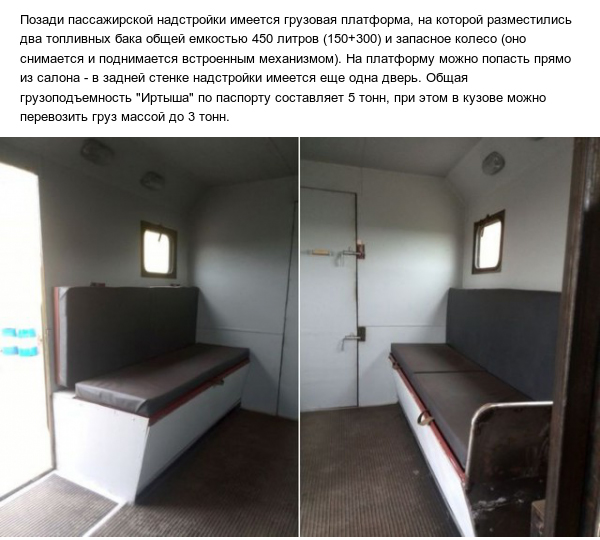 Четырехосный полноприводный вездеход «Иртыш» на базе «Урал-375Д» (6 фото)