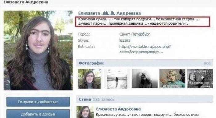 Глубокие высказывания и мысли пользователей социальных сетей (20 скриншотов)