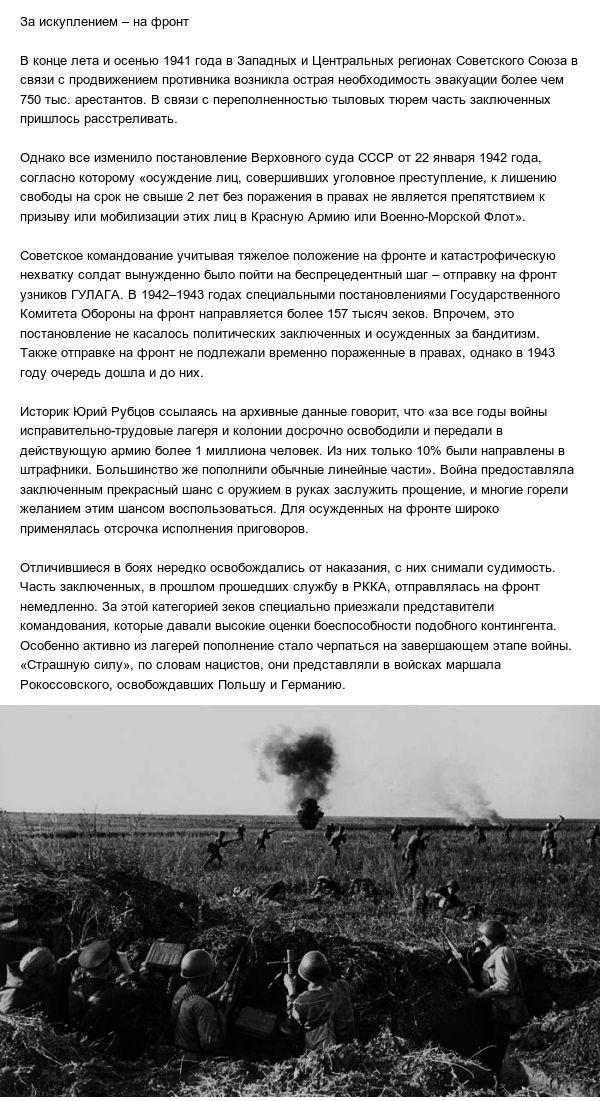 Зеки в Великой Отечественной войне (4 фото)