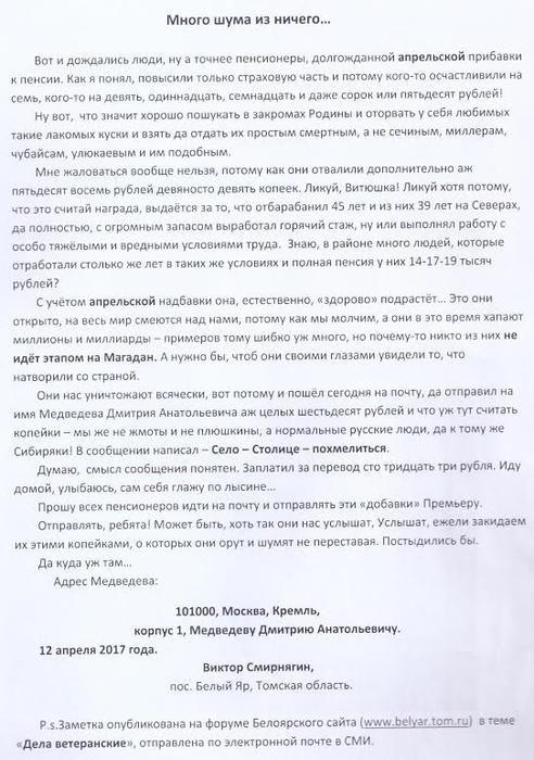 «Село – столице – похмелиться»: пенсионер вернул Дмитрию Медведеву добавку к пенсии (2 фото)