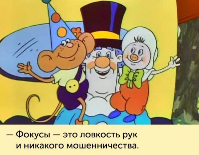 Незабываемые фразы героев советских мультфильмов
