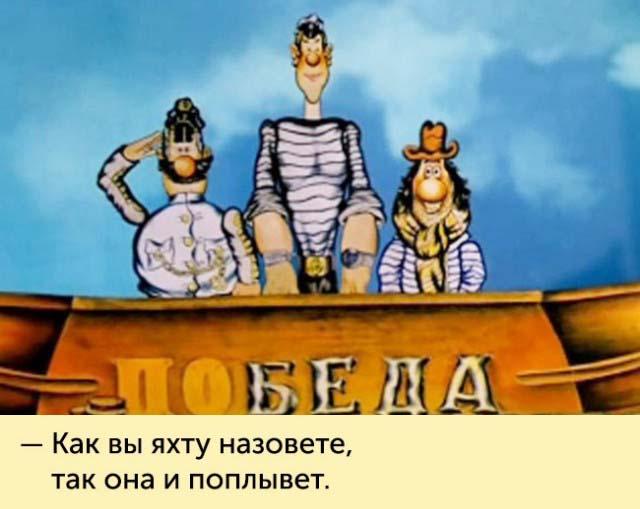 Незабываемые фразы героев мультфильмов из нашего детства (20 картинок)