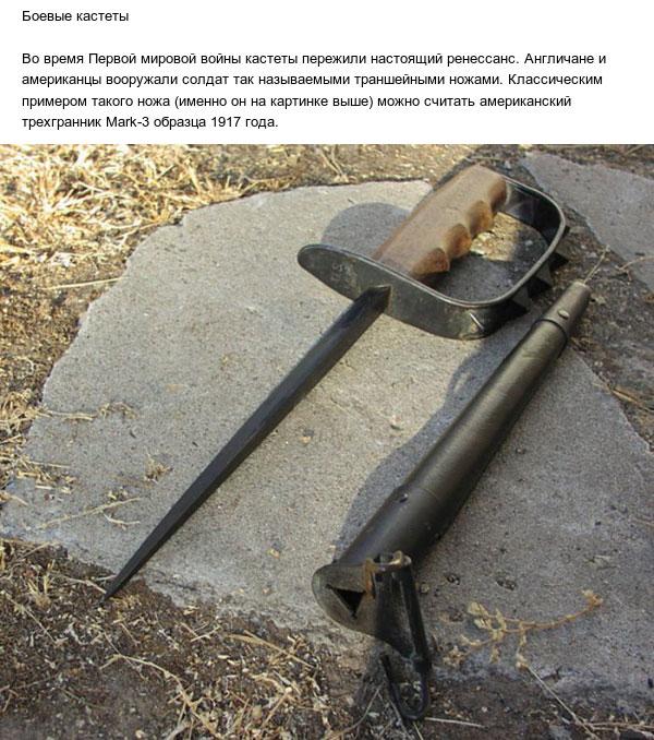 История создания и развития кастетов (6 фото)