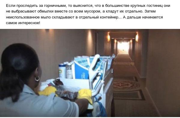 Как используют мыло из номеров гостиницы (10 фото)
