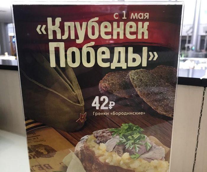 «Клубенёк Победы» - новое блюдо ко Дню Победы (фото)
