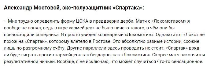 ЦСКА Москва – Спартак Москва (9 фото)